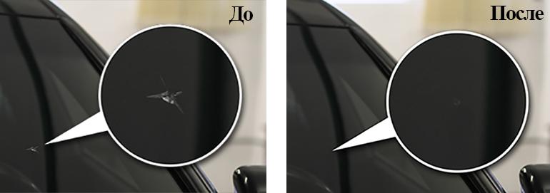 Ремонт автостекла До и После